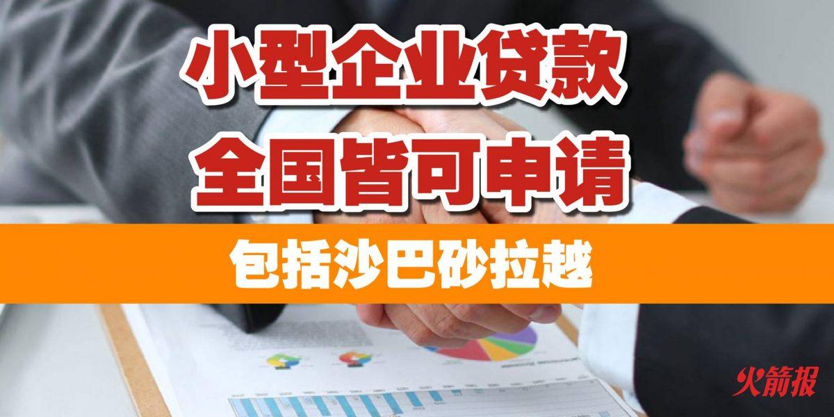 小型企业贷款 全国皆可申请