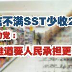 张庆信不满SST少收250亿 砂行动党 : 难道要人民承担更多?