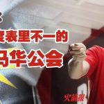 李政贤:真正态度表里不一的正是马华公会