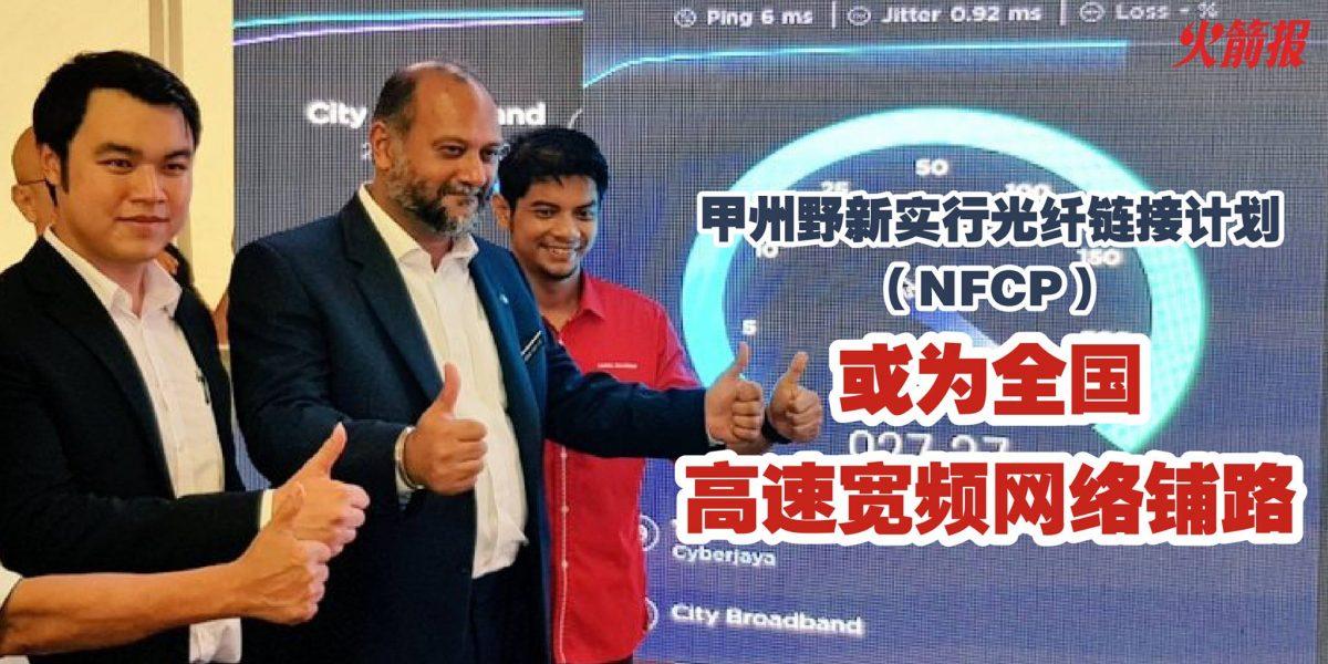 甲州野新实行光纤链接计划(NFCP) 或为全国高速宽频网络铺路