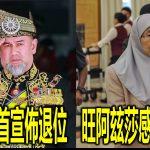 国家元首宣佈退位 旺阿玆莎感到伤心