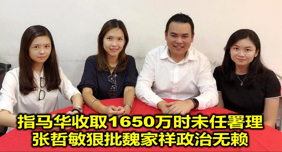 指马华收取1650万时未任署理 张哲敏狠批魏家祥政治无赖