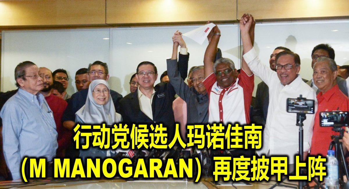 行动党候选人玛诺佳南(M MANOGARAN)再度披甲上阵