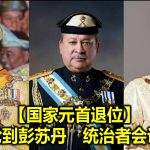 【国家元首退位】顺序轮到彭苏丹 统治者会议商讨