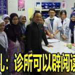 马智礼:诊所可以辟阅读空间