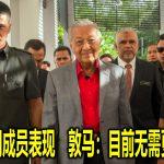 满意內阁成员表现 敦马:目前无需更换部长
