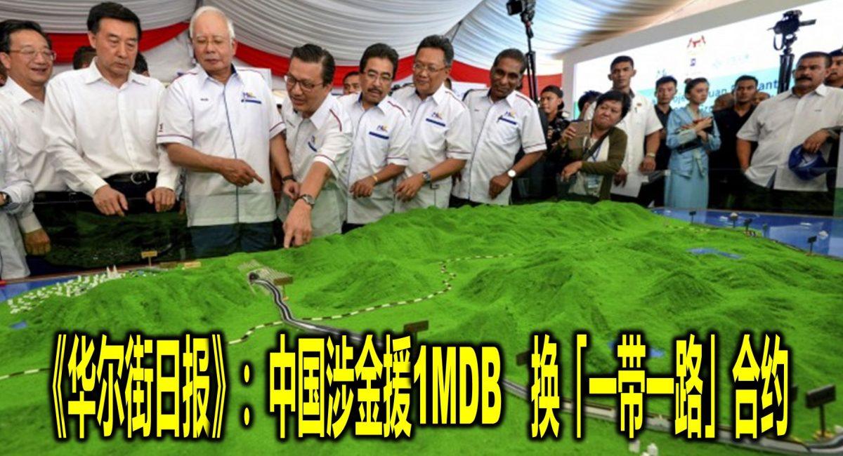 《华尔街日报》:中国涉金援1MDB 换「一带一路」合约