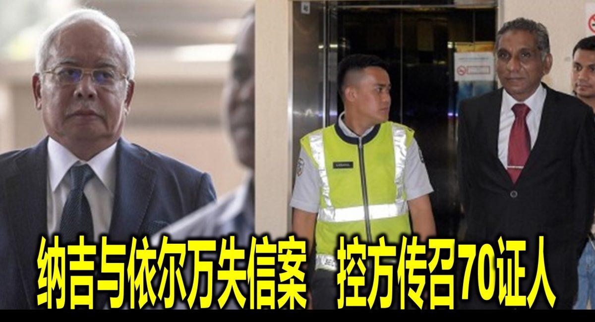 纳吉与依尔万失信案 控方传召70证人