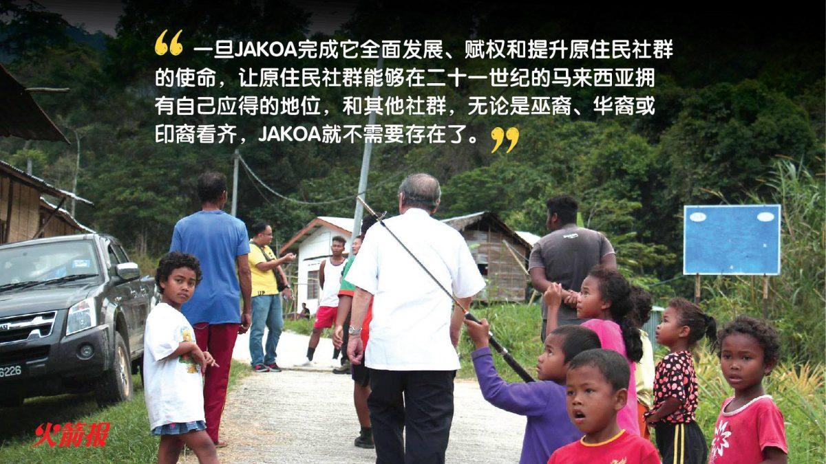 无法提升原住民权益 JAKOA在纳吉掌政八年下失败