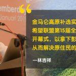希盟期望拿下彭亨州政权从而解决原住民土地问题
