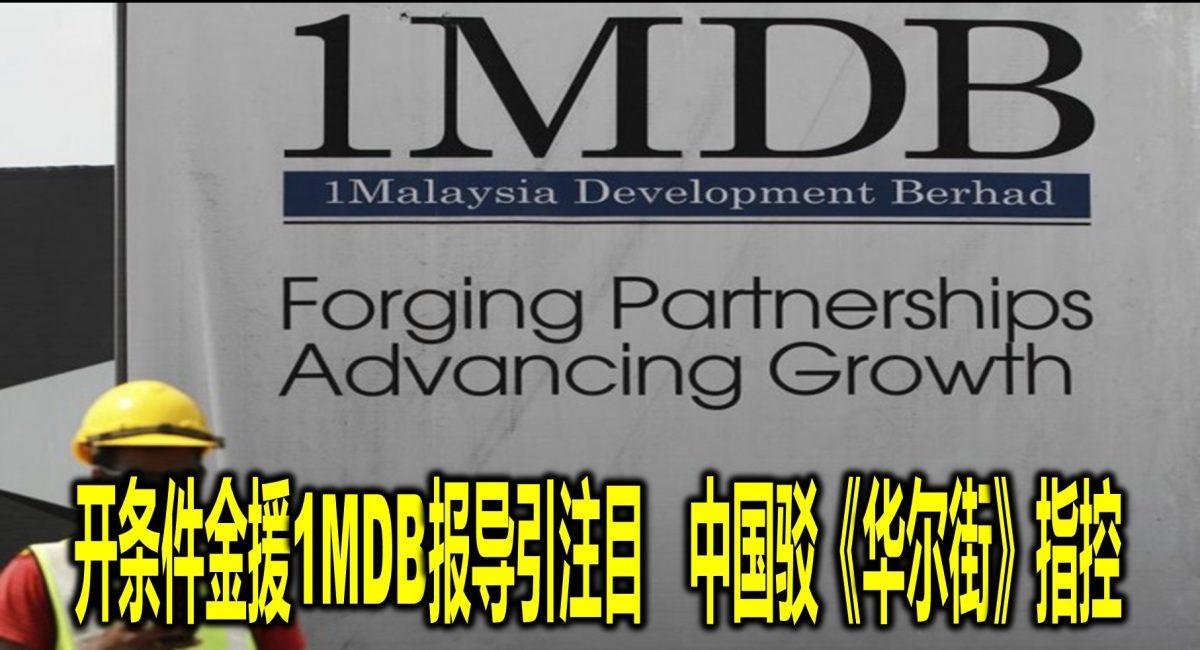开条件金援1MDB报导引注目 中国驳《华尔街》指控