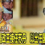 传彭亨摄政王接任苏丹 以出任国家元首