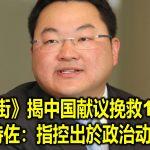 《华尔街》揭中国献议挽救1MDB 刘特佐:指控出於政治动机