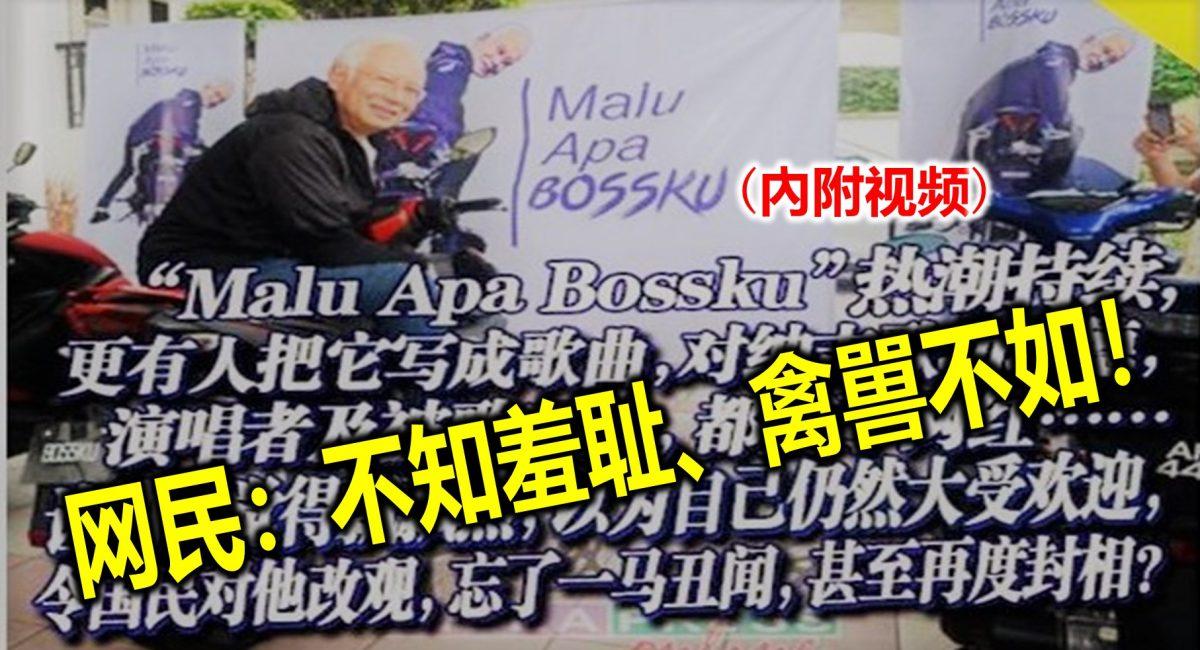 """网民: """"bossku""""不知羞耻、禽嘼不如!(內附视频)"""