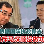 通膨率根据国阵执政算法,张哲敏斥马汉顺没做功课!