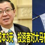 財长访日本3天 投资者对大马有信心