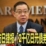 林冠英访日捷报「2千亿日元债券获批」