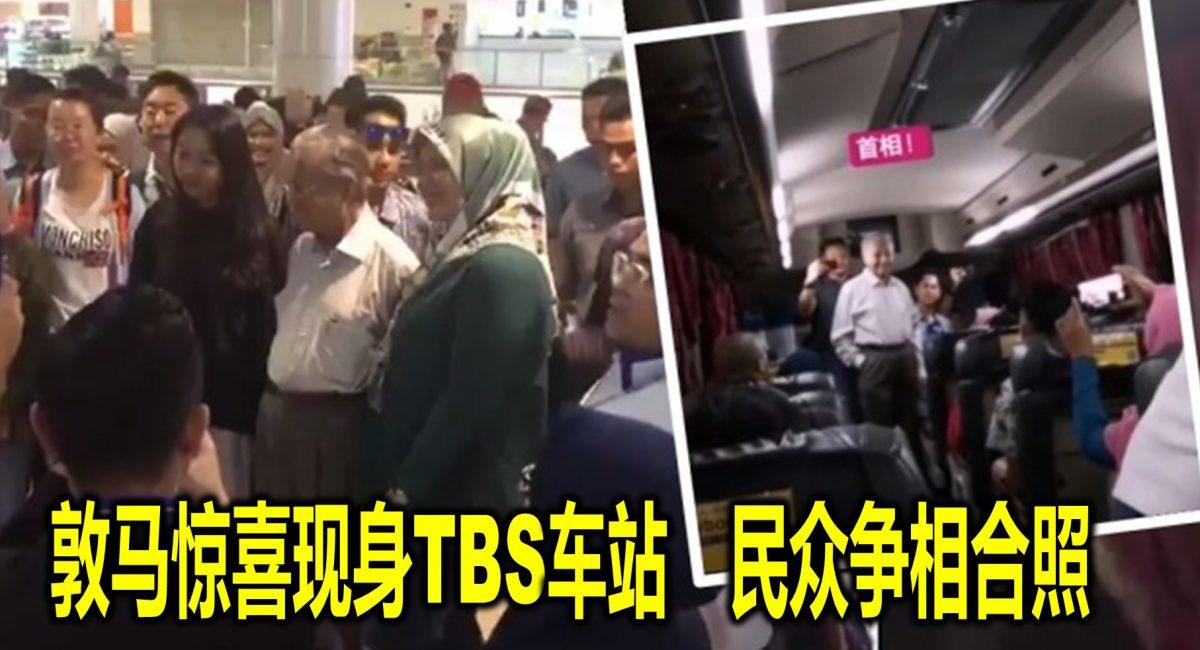 敦马惊喜现身TBS车站 民众争相合照