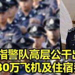 网媒指警队高层公干出差 豪花30万飞机及住宿费用