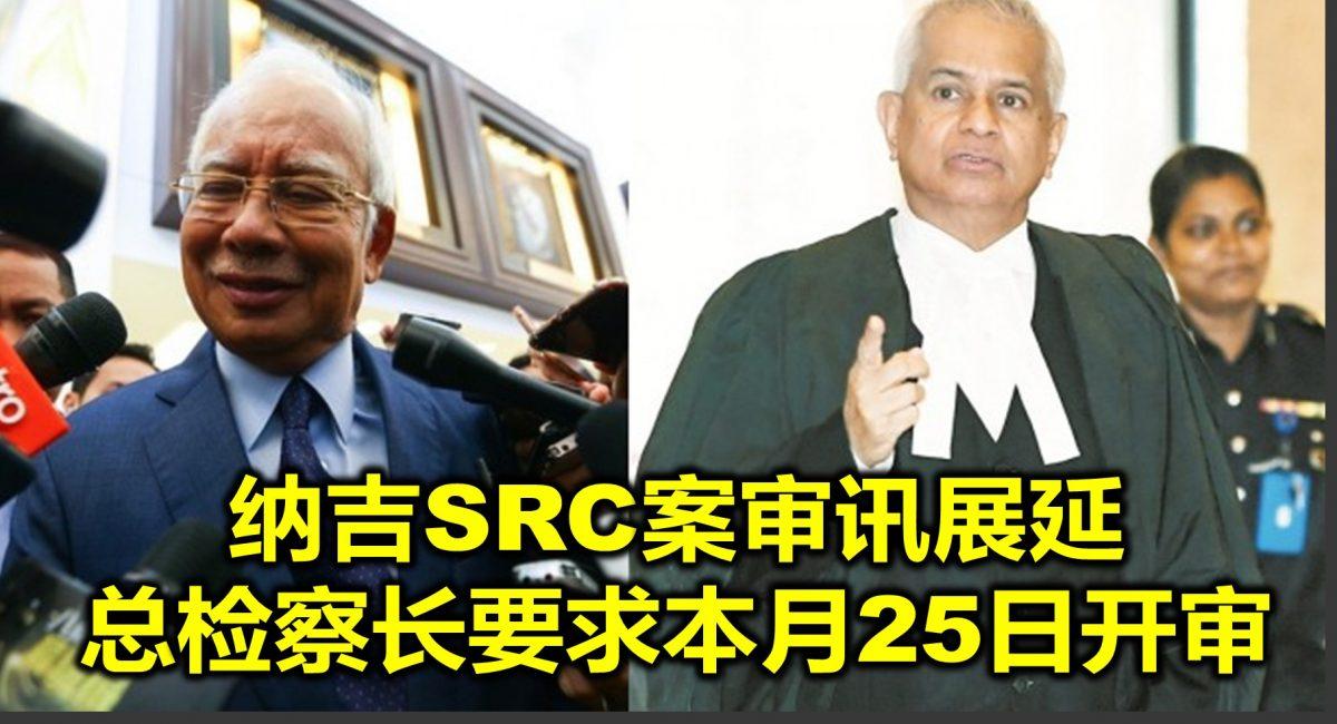 纳吉SRC案审讯展延 总检察长要求本月25日开审