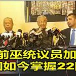 7前巫统议员加盟 土团如今掌握22国席