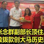 感谢张念群副部长顶住压力  让华教拨款创大马历史新高
