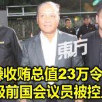 涉嫌收贿总值23万令吉 拿督级前国会议员被控上庭