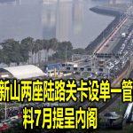 內政部:新山两座陆路关卡设单一管理机构 料7月提呈內阁