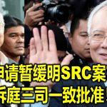 纳吉申请暂缓明SRC案审讯 上诉庭三司一致批准!