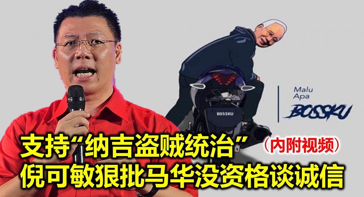 """支持""""纳吉盗贼统治""""  倪可敏狠批马华没资格谈诚信 (內附视频)"""