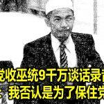 伊党收巫统9千万谈话录音 聂阿都:我否认是为了保住党名声
