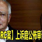【纳吉SRC案】上诉庭公佈审讯日期