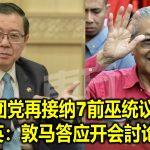 土团党再接纳7前巫统议员 林冠英:敦马答应开会討论此事