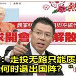 """倪可敏:走投无路只能质疑学历 """"马华何时退出国阵?""""(內附视频)"""