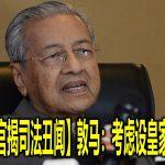 【上诉庭法官揭司法丑闻】敦马:考虑设皇家调查委员会