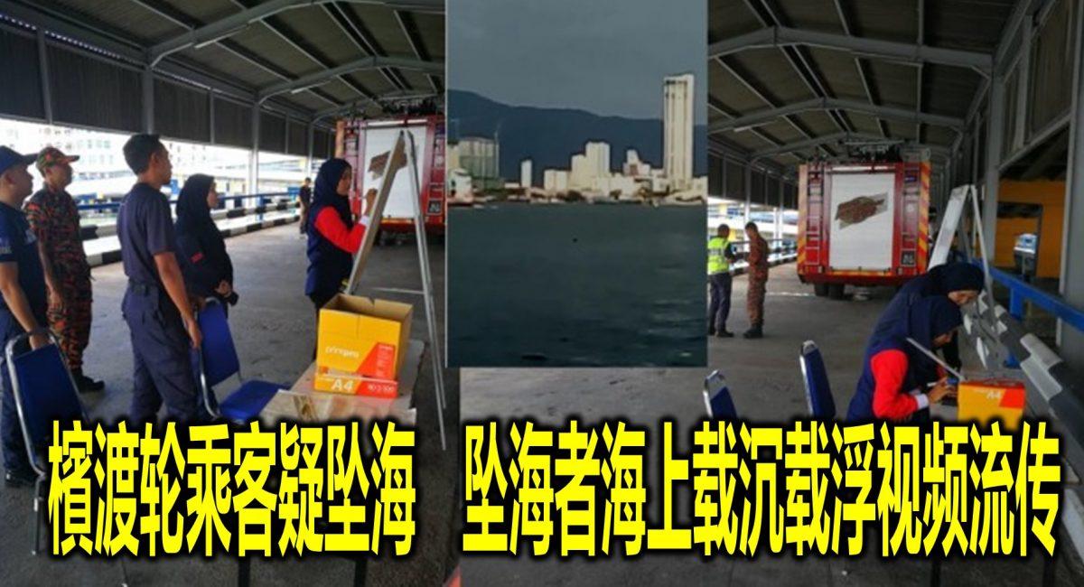 檳渡轮乘客疑坠海 坠海者海上载沉载浮视频流传