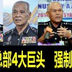 警察总部4大巨头 强制性退休
