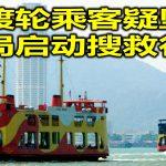檳渡轮乘客疑坠海 当局启动搜救行动