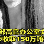 财政部高官办公室女秘书 涉收取150万贿款