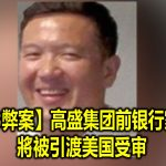 【1MDB弊案】高盛集团前银行家黄宗华 將被引渡美国受审