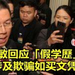 倪可敏回应「假学歷」风波 「未涉及欺骗如买文凭即可」(內附视频)