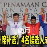 【士毛州席补选】4名候选人成功提名