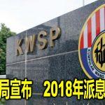 公积金局宣布 2018年派息6.15%
