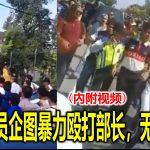 国阵党员企图暴力殴打部长,无法无天!(內附视频)