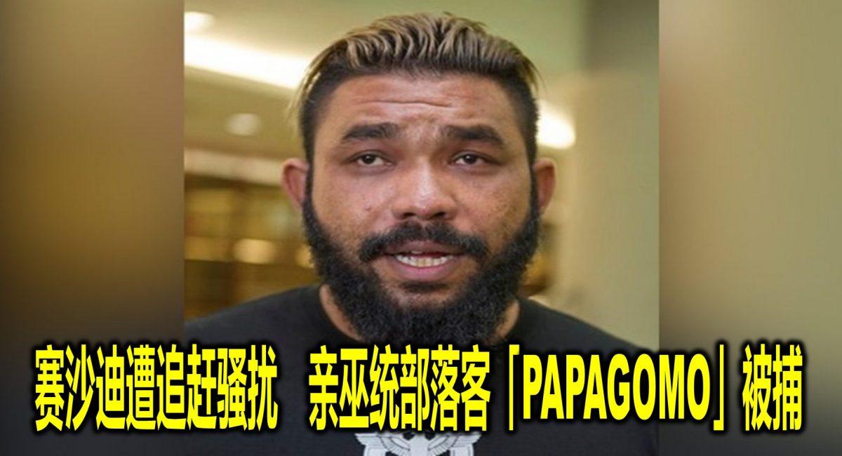 赛沙迪遭追赶骚扰 亲巫统部落客「PAPAGOMO」被捕