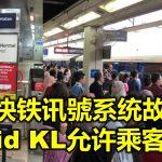 轻快铁讯號系统故障 Rapid KL允许乘客退款