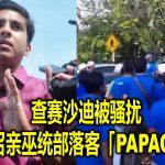 查赛沙迪被骚扰 警方传召亲巫统部落客「PAPAGOMO」