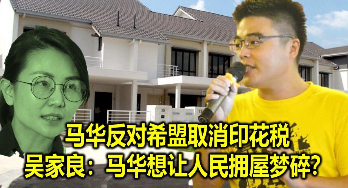 马华反对希盟取消印花税  吴家良:马华想让人民拥屋梦碎?