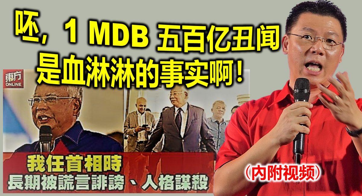 呸,1 MDB 五百亿丑闻是血淋淋的事实啊!(內附视频)
