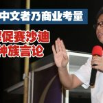 聘请谙中文者乃商业考量 邹宇晖促赛沙迪停止种族言论